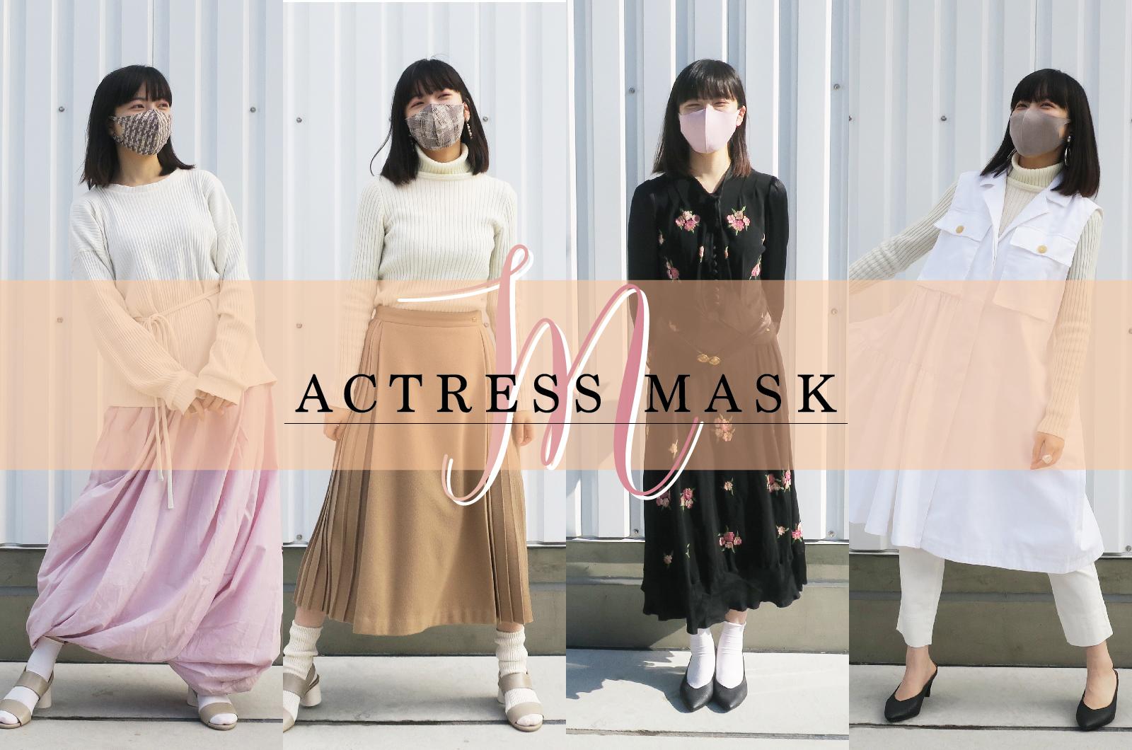 ACTRESS MASK -マスクと春コーデのすすめ- イメージ画像