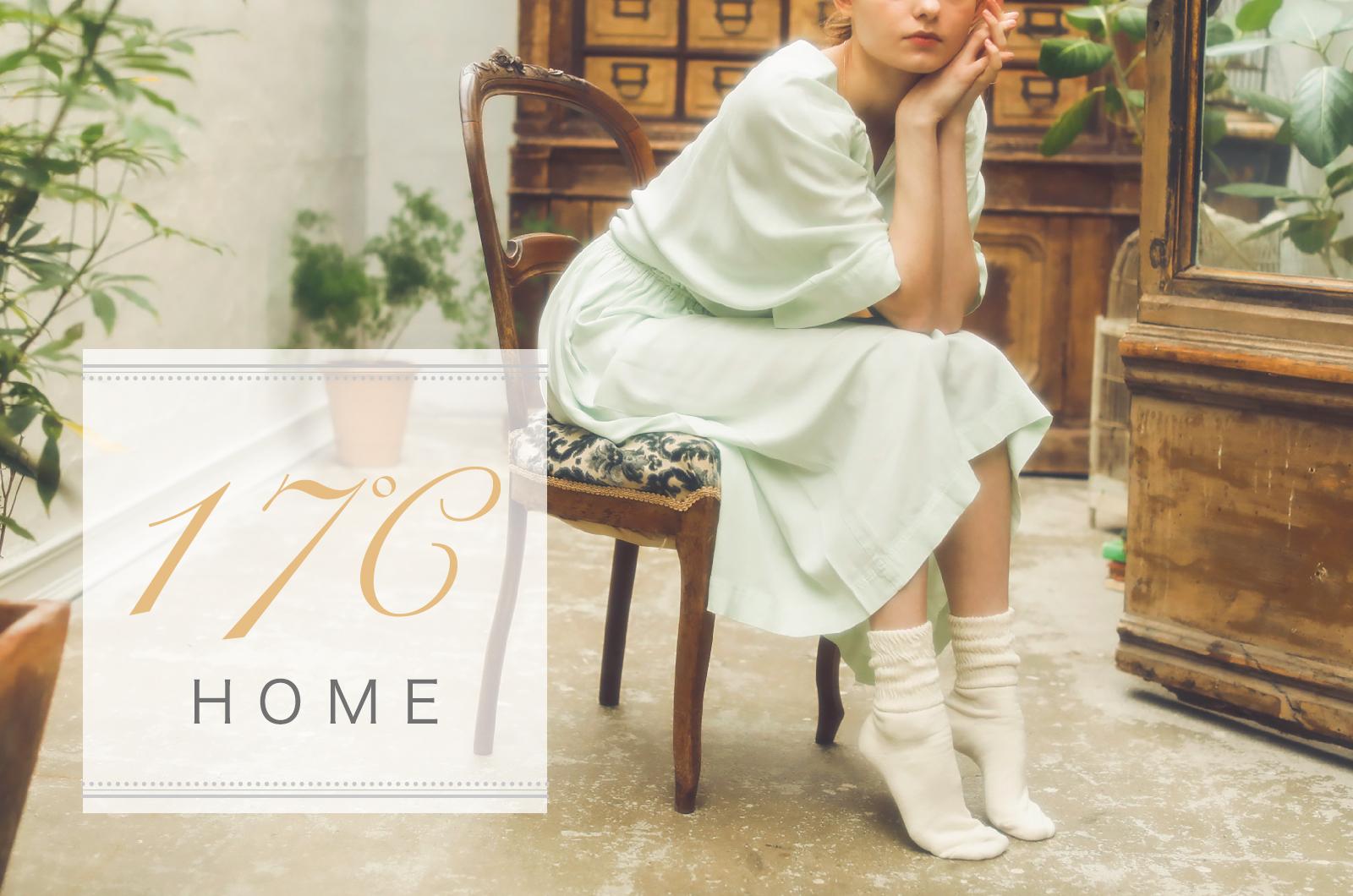 17℃HOME -かわいさと心地良さを手に入れてお家時間をハッピーに- イメージ画像
