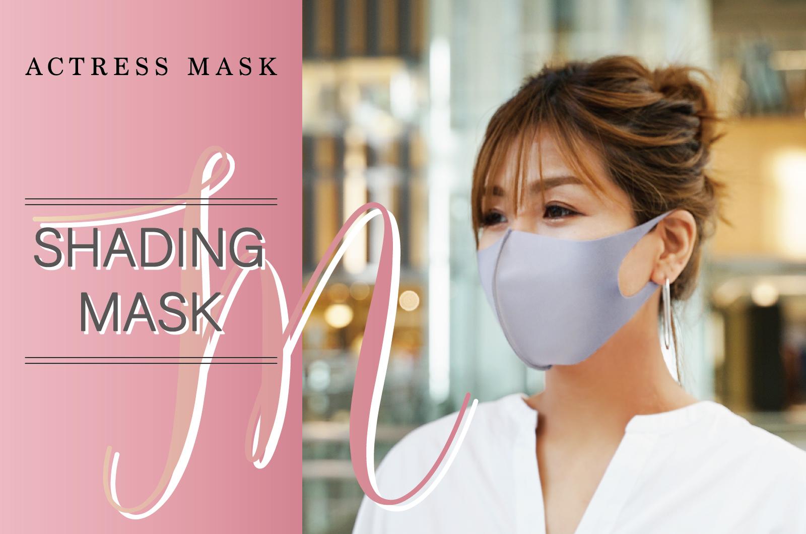 小顔効果のシェーディングマスク イメージ画像